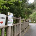 別子銅山の東平の遊歩道に設置井された西赤石山登山道を示す道標