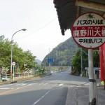 鹿野川大橋バス停(宇和島バス)