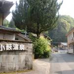 小藪温泉の入口