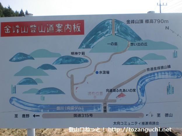 大向バス停横の橋を渡ったところに立てられている金峰山の案内板