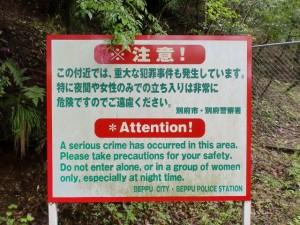 へびん湯への道中に立てられている注意書き