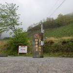 鶴見霊園の敷地を通る鶴乃湯に向かう車道の突き当りのUターン場所