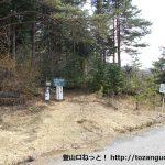 木曽駒ヶ岳の福島Aコースの登山道入口(キビオ峠)