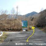 木曽駒高原スキー場の駐車場の案内板前の分岐