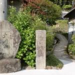 野口バス停そばにある大川山と彫られた石碑の画像