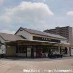 JR宇部新川駅