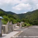 魚切山登山口の手前にある動物愛護センター前