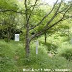 魚切山登山口(陶ヶ峠登り口)