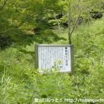 魚切山登山口に残る一里塚(陶峠下一里塚)