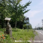 県道194号線沿いの陶ヶ岳登山口に入る個所にある石仏