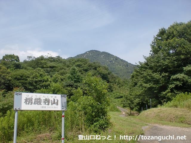 楞厳寺山の登山口にアクセスする方法(西高入口バス停から歩く)