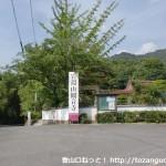 岩淵山観音寺前(防府西高上)