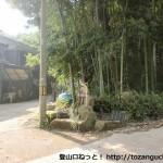 右田ヶ岳の新町側の登山口の入口