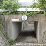 下敷山バス停の北側の高速の手前の辻を左折した先にある函渠