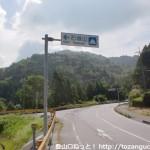 県道63号線から石城山山頂への車道分岐