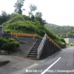 石城山登山道入口手前にある県道63号線沿いの入口階段