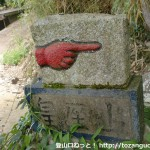 皇座山登山口に置かれた「赤い手」