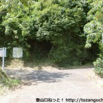 琴石山登山口となる愛宕神社跡参道入口の手前にあるT字路
