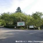 山口県ふれあいパークの入口