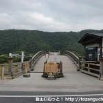 錦帯橋の入口(バスセンター側)