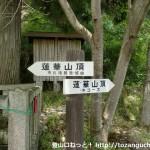 比叡神社前に立てられている蓮華山の登山道を示す道標