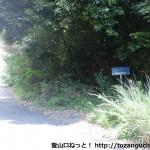 二井寺山の登山道入口(山陽自動車道の高架下)
