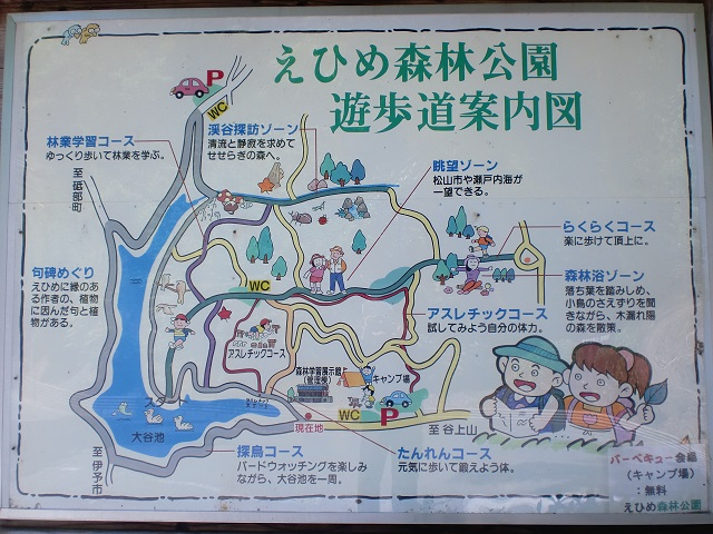 えひめ森林公園の遊歩道案内図