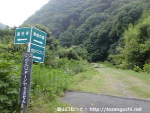 大平山と琴音の滝の登山口への入口