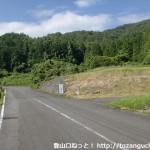 烏帽子岳登山口の入り口手前のT字路(魚切)