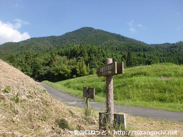 烏帽子岳登山口の入口付近から見る烏帽子岳(魚切)