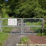 烏帽子岳登山口のゲート(魚切)