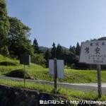 常安寺手前の鉄塔のあるところの車道合流地点に立てられた常安寺と虎ヶ岳登山口を示す道標