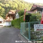 渓月院の入口にある虎ヶ岳(砥石山)の渓月院コース登山口