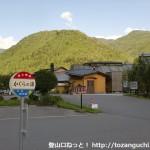 かぐらの湯バス停(飯田市広域バス・飯田駅前~上町和田線)