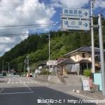 鹿塩バス停そばの塩川登山道に向かう林道の入口