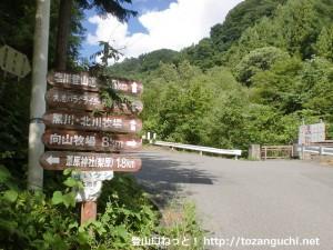 鹿塩から塩川登山道に行く途中の分岐地点にある道標