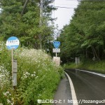 守屋山登山口バス停(ジェイアールバス関東)