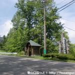 市民休暇村バス停(王滝村)
