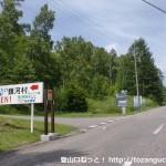 キャンプ場入口バス停(王滝村)