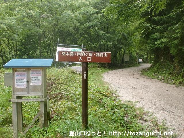 南駒ケ岳・空木岳・越百山登山口(伊那川ダム奥)
