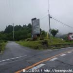 国道256号線から蘭キャンプ場や南木曽岳登山口に入るところ