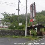 木曽路館前バス停(南木曽町)
