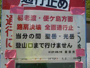 易老渡・便ヶ島方面林道の通行止め案内板