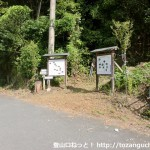 多田周辺散策コース登山口