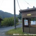 寂地峡入口バス停(岩国市生活交通バス)