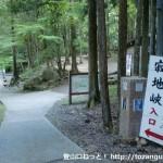 寂地峡の五竜ノ滝とキャンプ場の入口