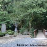 寂地峡の竜尾の滝前の寂地山登山道入口