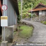 寂地登山口バス停横の坂道