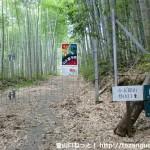 小五郎山登山口への林道入口ゲート