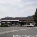JR徳佐駅